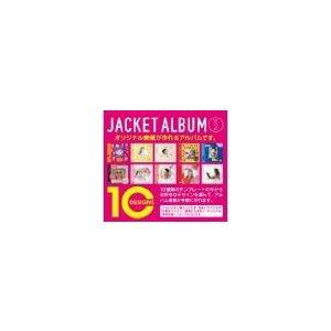 写真 アルバム おしゃれ オリジナル表紙のジャケットアルバム「選べるデザインvol.2」フリー台紙タイプ|ehon-netcom