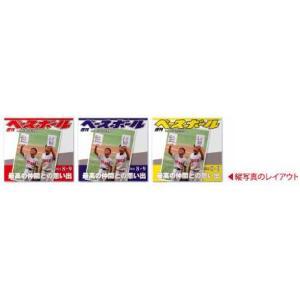 写真 アルバム 野球 オリジナル表紙のマガジンアルバム「週刊ベースボール」フリー台紙タイプ|ehon-netcom|03