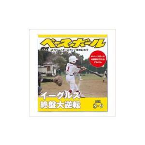 写真 アルバム 野球 オリジナル表紙のマガジンアルバム「週刊ベースボール」ポケットタイプ|ehon-netcom