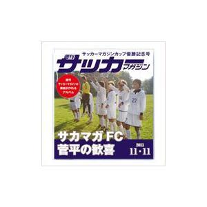 写真 アルバム サッカー オリジナル表紙のマガジンアルバム「週刊サッカーマガジン」ポケットタイプ|ehon-netcom
