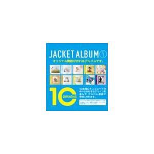 写真 アルバム おしゃれ オリジナル表紙のジャケットアルバム「選べるデザインvol.1」ポケットタイプ|ehon-netcom
