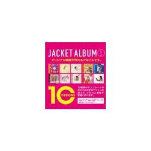 写真 アルバム おしゃれ オリジナル表紙のジャケットアルバム「選べるデザインvol.2」ポケットタイプ|ehon-netcom