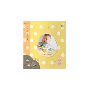 写真 アルバム おしゃれ オリジナル表紙のジャケットアルバム「たまご」ポケットタイプ|ehon-netcom