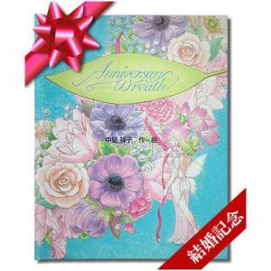 アニバーサリーリース/メッセージカード付き 結婚記念 結婚祝い 世界でたった一冊のオーダーメイド絵本|ehon-netcom