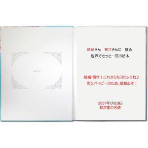 アニバーサリーリース/メッセージカード付き 結婚記念 結婚祝い 世界でたった一冊のオーダーメイド絵本|ehon-netcom|02
