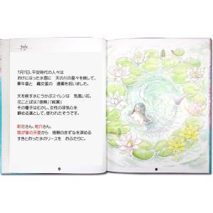 アニバーサリーリース/メッセージカード付き 結婚記念 結婚祝い 世界でたった一冊のオーダーメイド絵本|ehon-netcom|11