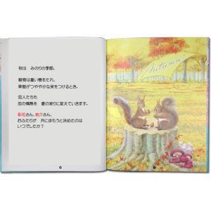 アニバーサリーリース/メッセージカード付き 結婚記念 結婚祝い 世界でたった一冊のオーダーメイド絵本|ehon-netcom|13