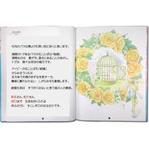 アニバーサリーリース/メッセージカード付き 結婚記念 結婚祝い 世界でたった一冊のオーダーメイド絵本|ehon-netcom|15