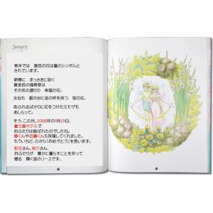 アニバーサリーリース/メッセージカード付き 結婚記念 結婚祝い 世界でたった一冊のオーダーメイド絵本|ehon-netcom|19