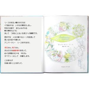 アニバーサリーリース/メッセージカード付き 結婚記念 結婚祝い 世界でたった一冊のオーダーメイド絵本|ehon-netcom|03