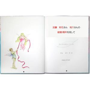 アニバーサリーリース/メッセージカード付き 結婚記念 結婚祝い 世界でたった一冊のオーダーメイド絵本|ehon-netcom|04