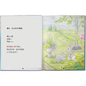 アニバーサリーリース/メッセージカード付き 結婚記念 結婚祝い 世界でたった一冊のオーダーメイド絵本|ehon-netcom|05