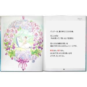 アニバーサリーリース/メッセージカード付き 結婚記念 結婚祝い 世界でたった一冊のオーダーメイド絵本|ehon-netcom|06