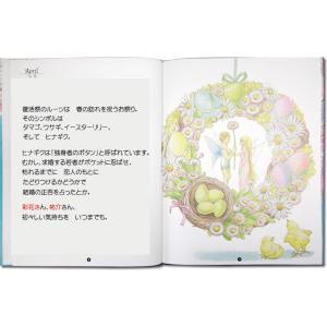 アニバーサリーリース/メッセージカード付き 結婚記念 結婚祝い 世界でたった一冊のオーダーメイド絵本|ehon-netcom|07