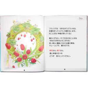アニバーサリーリース/メッセージカード付き 結婚記念 結婚祝い 世界でたった一冊のオーダーメイド絵本|ehon-netcom|08