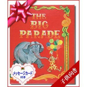 ビッグパレード/メッセージカード付き あなたが絵本の主人公 世界でたった一冊のオーダーメイド絵本|ehon-netcom