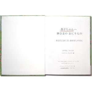 神さまの贈りもの 大人向き/メッセージカード付き 誕生日プレゼント 世界でたった一冊のオーダーメイド絵本|ehon-netcom|02