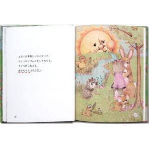 神さまの贈りもの 大人向き/メッセージカード付き 誕生日プレゼント 世界でたった一冊のオーダーメイド絵本|ehon-netcom|11