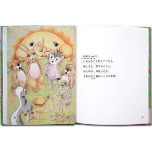 神さまの贈りもの 大人向き/メッセージカード付き 誕生日プレゼント 世界でたった一冊のオーダーメイド絵本|ehon-netcom|12