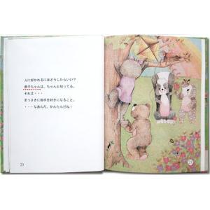 神さまの贈りもの 大人向き/メッセージカード付き 誕生日プレゼント 世界でたった一冊のオーダーメイド絵本|ehon-netcom|13