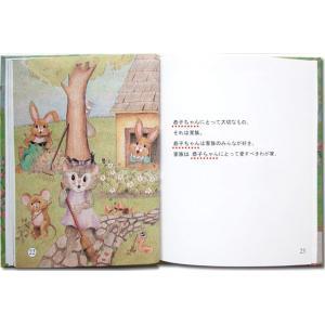 神さまの贈りもの 大人向き/メッセージカード付き 誕生日プレゼント 世界でたった一冊のオーダーメイド絵本|ehon-netcom|14