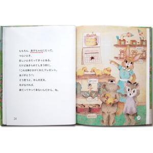 神さまの贈りもの 大人向き/メッセージカード付き 誕生日プレゼント 世界でたった一冊のオーダーメイド絵本|ehon-netcom|15