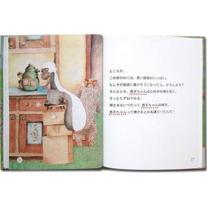 神さまの贈りもの 大人向き/メッセージカード付き 誕生日プレゼント 世界でたった一冊のオーダーメイド絵本|ehon-netcom|16
