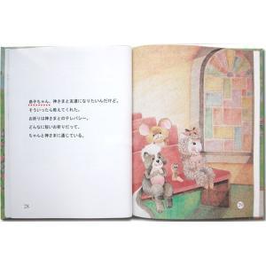 神さまの贈りもの 大人向き/メッセージカード付き 誕生日プレゼント 世界でたった一冊のオーダーメイド絵本|ehon-netcom|17