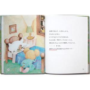 神さまの贈りもの 大人向き/メッセージカード付き 誕生日プレゼント 世界でたった一冊のオーダーメイド絵本|ehon-netcom|18