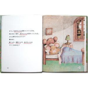 神さまの贈りもの 大人向き/メッセージカード付き 誕生日プレゼント 世界でたった一冊のオーダーメイド絵本|ehon-netcom|19