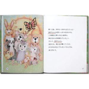神さまの贈りもの 大人向き/メッセージカード付き 誕生日プレゼント 世界でたった一冊のオーダーメイド絵本|ehon-netcom|20