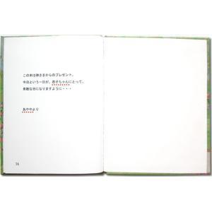 神さまの贈りもの 大人向き/メッセージカード付き 誕生日プレゼント 世界でたった一冊のオーダーメイド絵本|ehon-netcom|21