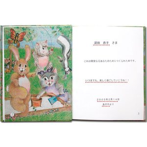 神さまの贈りもの 大人向き/メッセージカード付き 誕生日プレゼント 世界でたった一冊のオーダーメイド絵本|ehon-netcom|04