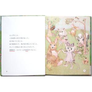 神さまの贈りもの 大人向き/メッセージカード付き 誕生日プレゼント 世界でたった一冊のオーダーメイド絵本|ehon-netcom|05
