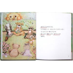 神さまの贈りもの 大人向き/メッセージカード付き 誕生日プレゼント 世界でたった一冊のオーダーメイド絵本|ehon-netcom|06