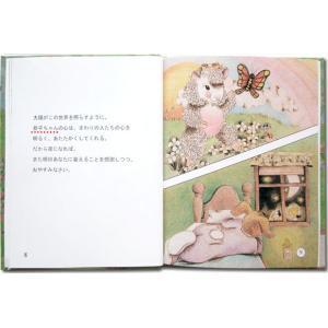 神さまの贈りもの 大人向き/メッセージカード付き 誕生日プレゼント 世界でたった一冊のオーダーメイド絵本|ehon-netcom|07
