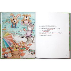 神さまの贈りもの 大人向き/メッセージカード付き 誕生日プレゼント 世界でたった一冊のオーダーメイド絵本|ehon-netcom|10