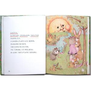 神さまの贈りもの 子供向き/メッセージカード付き 誕生日プレゼント 世界でたった一冊のオーダーメイド絵本|ehon-netcom|11
