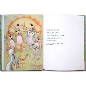 神さまの贈りもの 子供向き/メッセージカード付き 誕生日プレゼント 世界でたった一冊のオーダーメイド絵本|ehon-netcom|12
