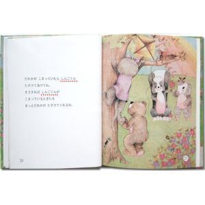 神さまの贈りもの 子供向き/メッセージカード付き 誕生日プレゼント 世界でたった一冊のオーダーメイド絵本|ehon-netcom|13