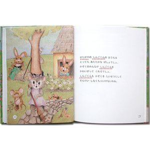 神さまの贈りもの 子供向き/メッセージカード付き 誕生日プレゼント 世界でたった一冊のオーダーメイド絵本|ehon-netcom|14