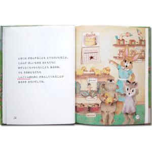 神さまの贈りもの 子供向き/メッセージカード付き 誕生日プレゼント 世界でたった一冊のオーダーメイド絵本|ehon-netcom|15
