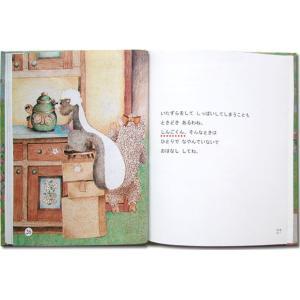 神さまの贈りもの 子供向き/メッセージカード付き 誕生日プレゼント 世界でたった一冊のオーダーメイド絵本|ehon-netcom|16
