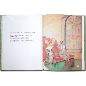 神さまの贈りもの 子供向き/メッセージカード付き 誕生日プレゼント 世界でたった一冊のオーダーメイド絵本|ehon-netcom|17