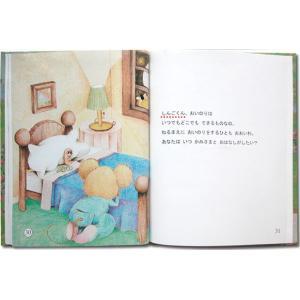 神さまの贈りもの 子供向き/メッセージカード付き 誕生日プレゼント 世界でたった一冊のオーダーメイド絵本|ehon-netcom|18