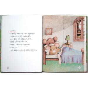 神さまの贈りもの 子供向き/メッセージカード付き 誕生日プレゼント 世界でたった一冊のオーダーメイド絵本|ehon-netcom|19