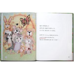 神さまの贈りもの 子供向き/メッセージカード付き 誕生日プレゼント 世界でたった一冊のオーダーメイド絵本|ehon-netcom|20