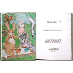 神さまの贈りもの 子供向き/メッセージカード付き 誕生日プレゼント 世界でたった一冊のオーダーメイド絵本|ehon-netcom|04