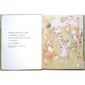 神さまの贈りもの 子供向き/メッセージカード付き 誕生日プレゼント 世界でたった一冊のオーダーメイド絵本|ehon-netcom|05