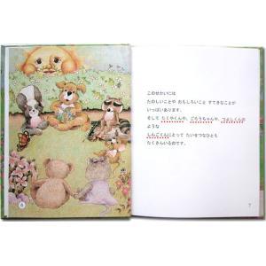 神さまの贈りもの 子供向き/メッセージカード付き 誕生日プレゼント 世界でたった一冊のオーダーメイド絵本|ehon-netcom|06
